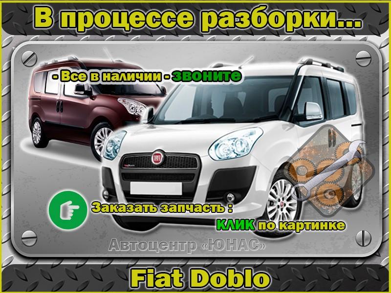 Авторазборка Фиат Добло