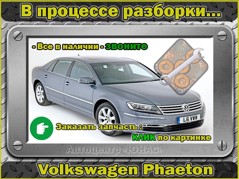 Запчасти Фольксваген Фаэтон